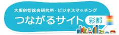 大阪彩都総合研究所つながるサイト
